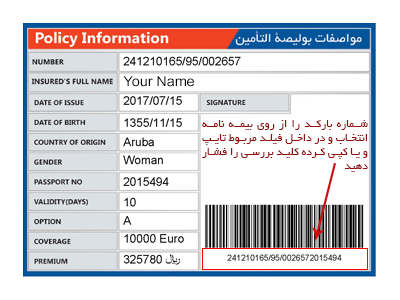 Insurance barcode check guide